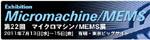 マイクロマシン/MEMS展